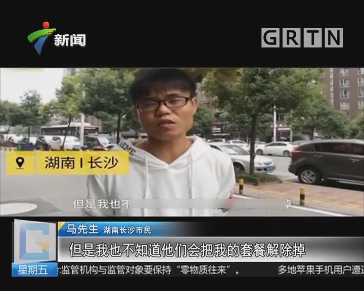 湖南长沙市民上网六小时 欠费一万八
