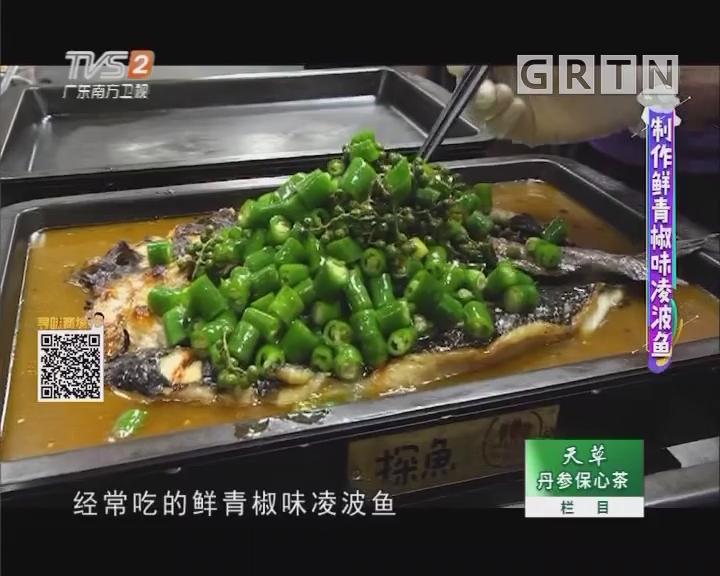 制作鲜青椒味凌波鱼