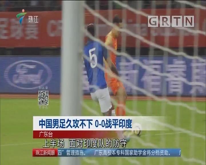 中国男足久攻不下0-0战平印度