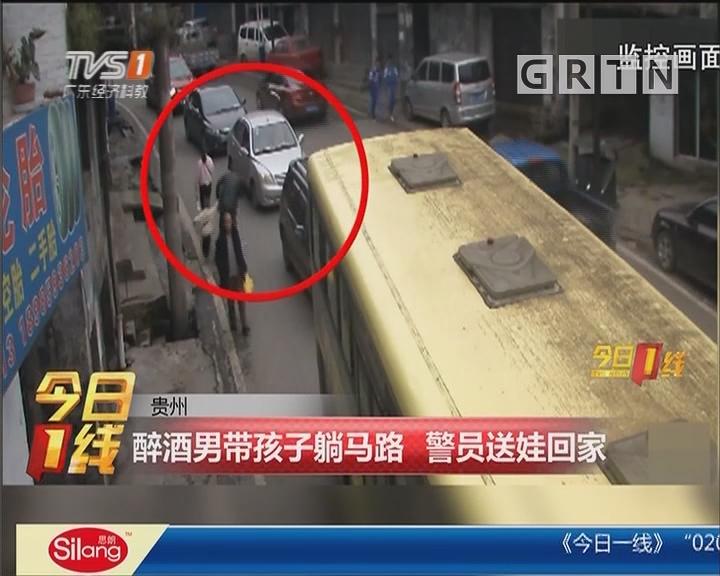 贵州:醉酒男带孩子躺马路 警员送娃回家