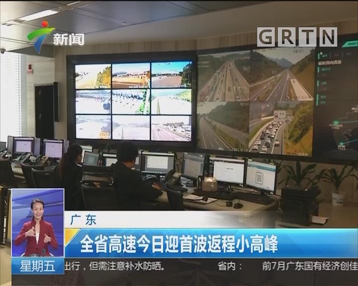 广东:全省高速今日迎首波返程小高峰