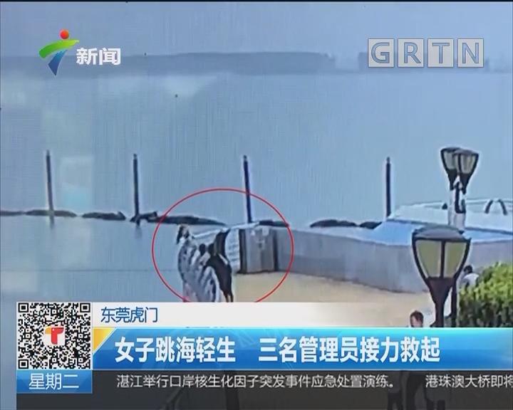 东莞虎门:女子跳海轻生 三名管理员接力救起