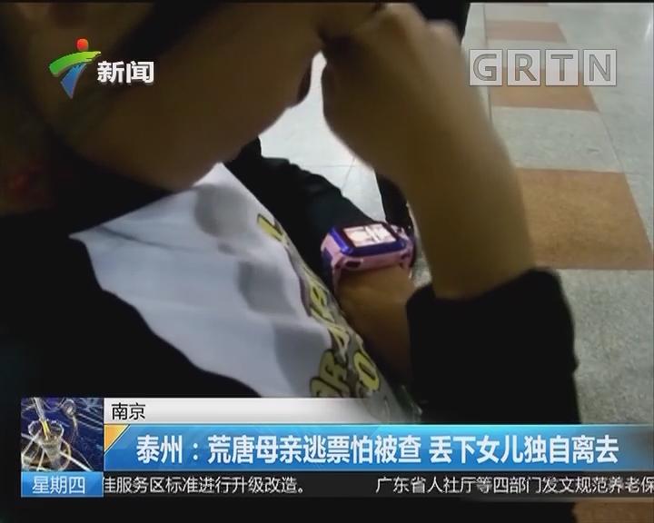 南京 泰州:荒唐母亲逃票怕被查 丢下女儿独自离去