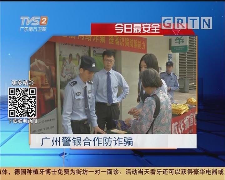 今日最安全:广州警银合作防诈骗