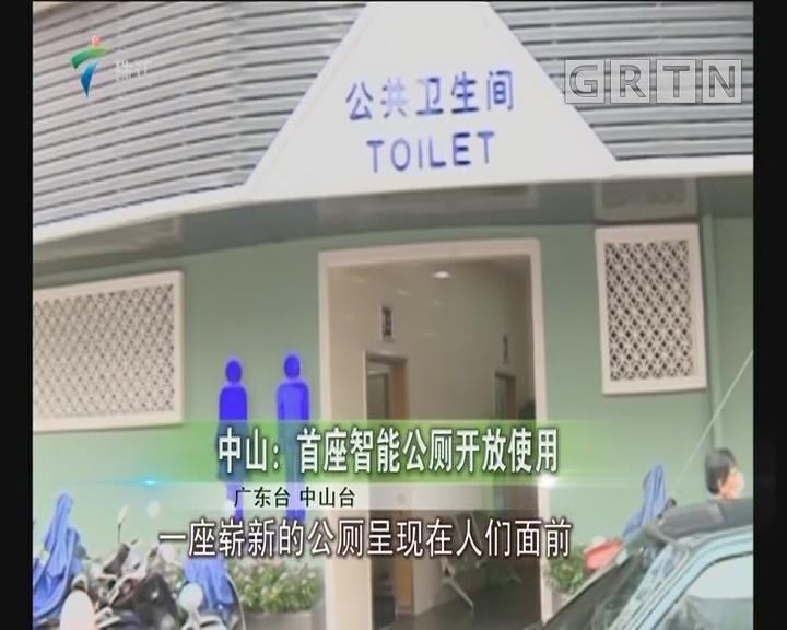 中山:首座智能公厕开放使用