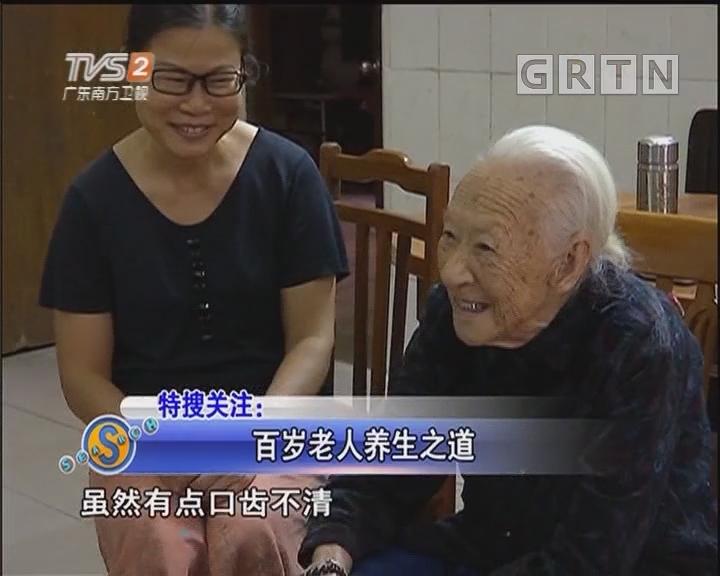 百岁老人养生之道