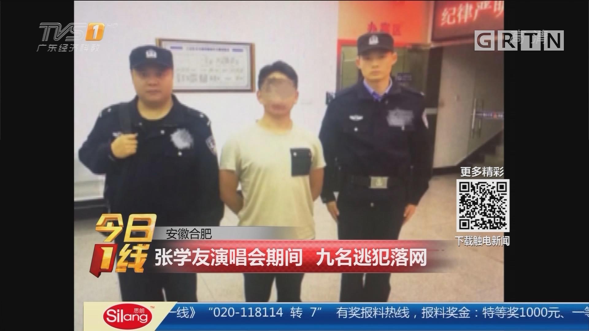 安徽合肥:张学友演唱会期间 九名逃犯落网