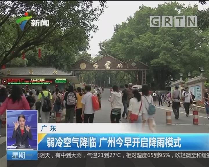 广东:弱冷空气降临 广州今早开启降雨模式