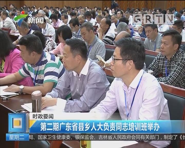 第二期广东省县乡人大负责同志培训班举办