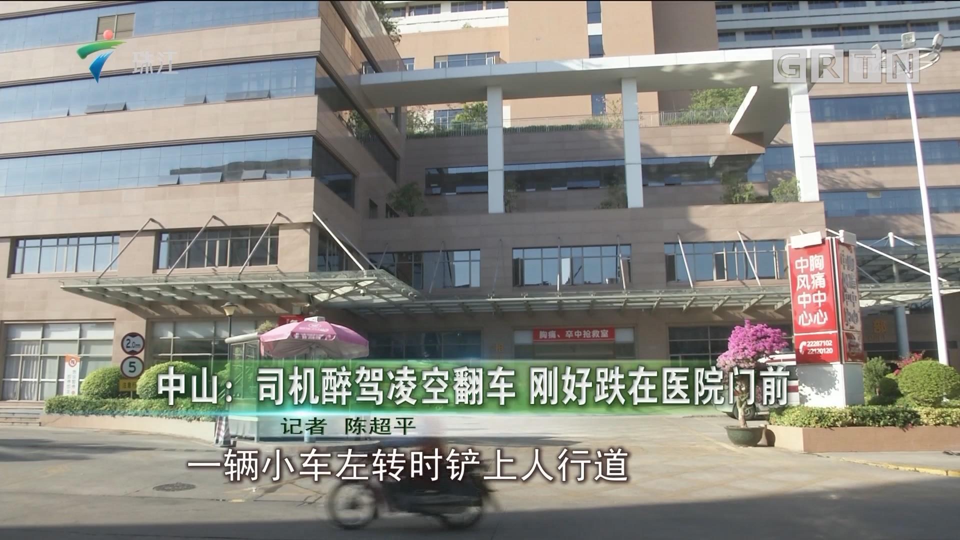 中山:司机醉驾凌空翻车 刚好跌在医院门前