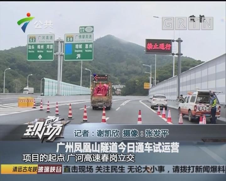 广州凤凰山隧道今日通车试运营