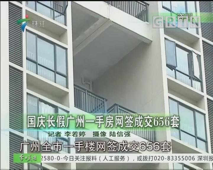 国庆长假广州一手房网签成交656套