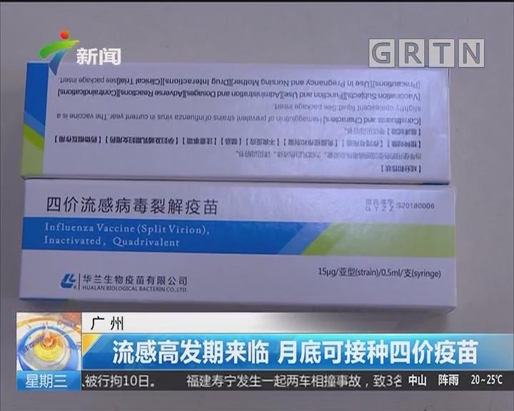 广州:流感高发期来临 月底可接种四价疫苗