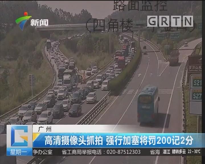 广州:高清摄像头抓拍 强行加塞将罚200记2分