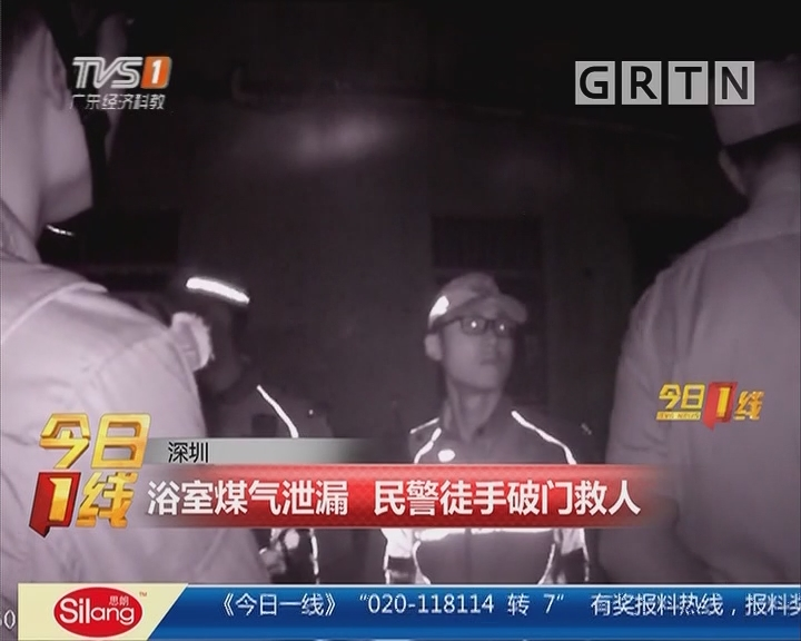 深圳:浴室煤气泄漏 民警徒手破门救人