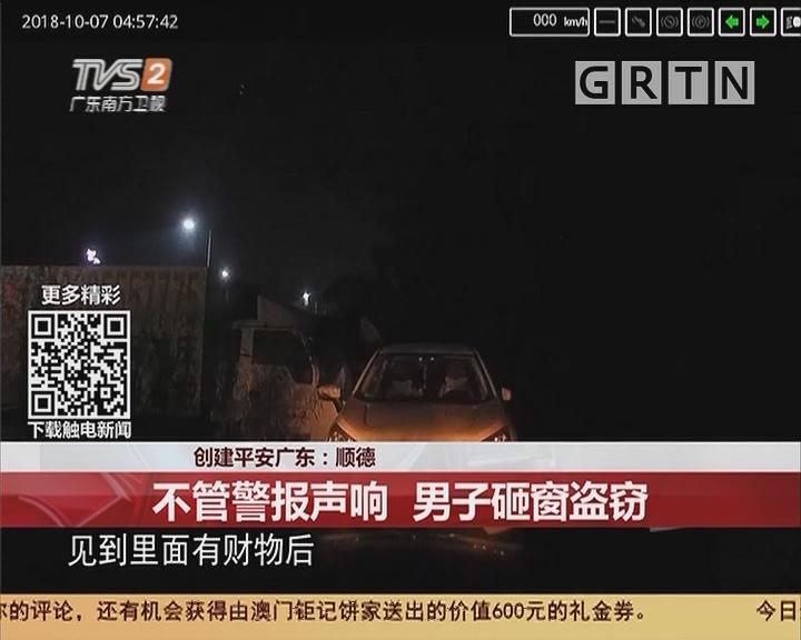 创建平安广东:顺德 不管警报声响 男子砸窗盗窃