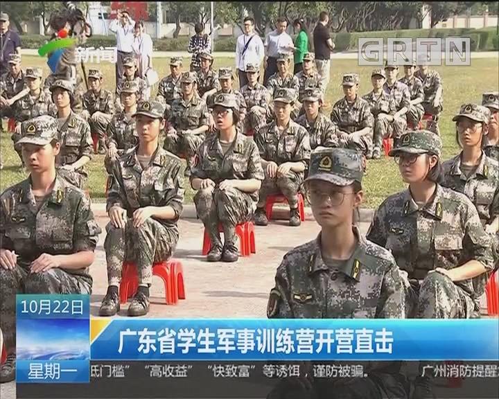 广东省学生军事训练营开营直击:训练营设实地见学 练兵比武等5个阶段