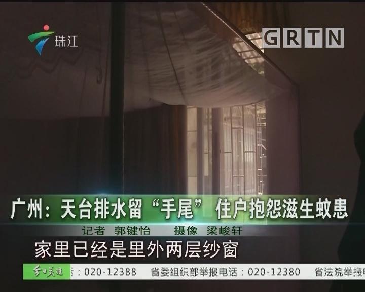"""广州:天台排水留""""手尾"""" 住户抱怨滋生蚊患"""