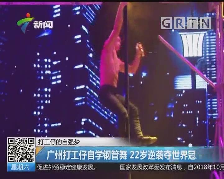 打工仔的自强梦:广州打工仔自学钢管舞 22岁逆袭夺世界冠军!