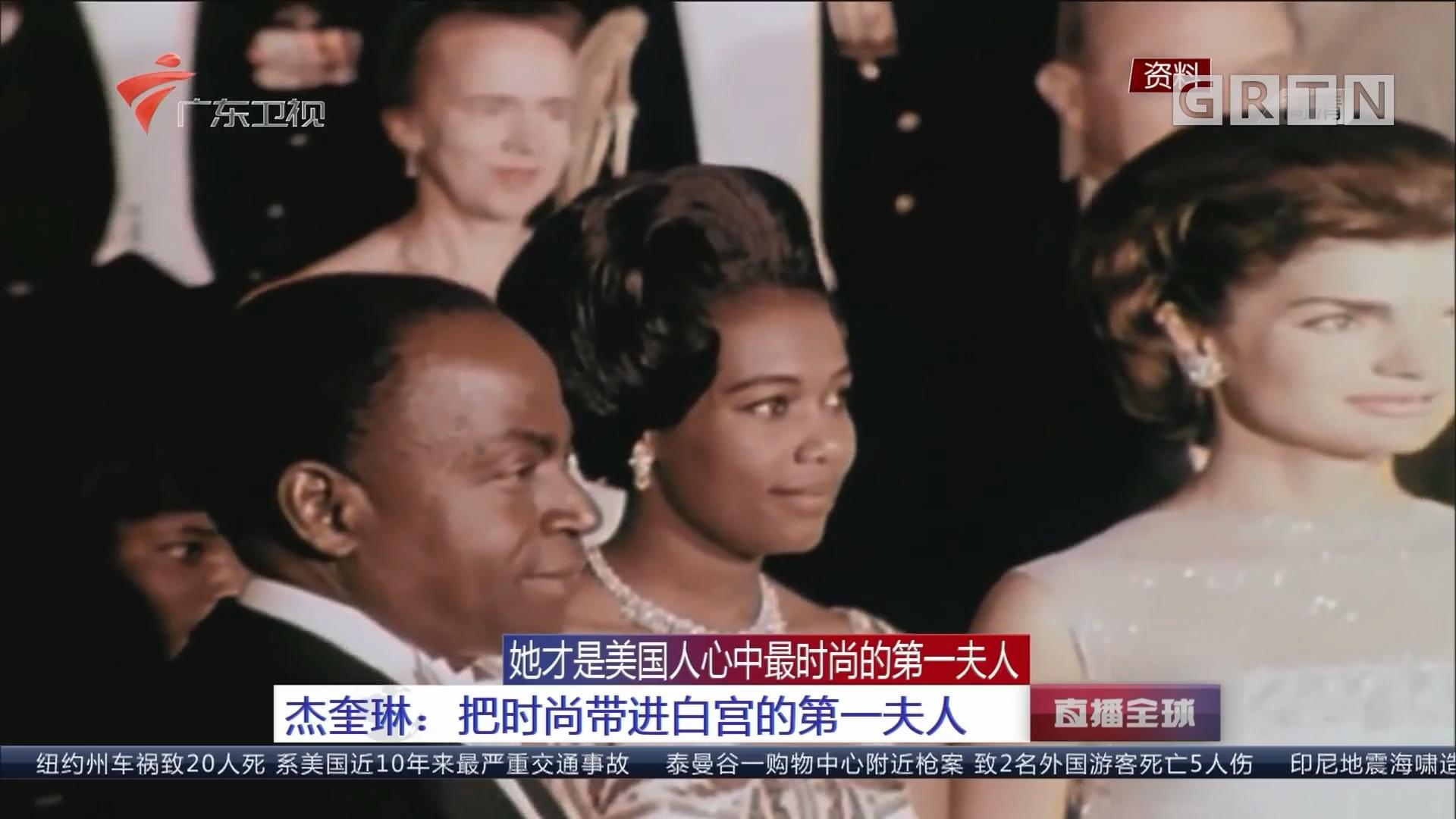 她才是美国人心中最时尚的第一夫人 杰奎琳:把时尚带进白宫的第一夫人