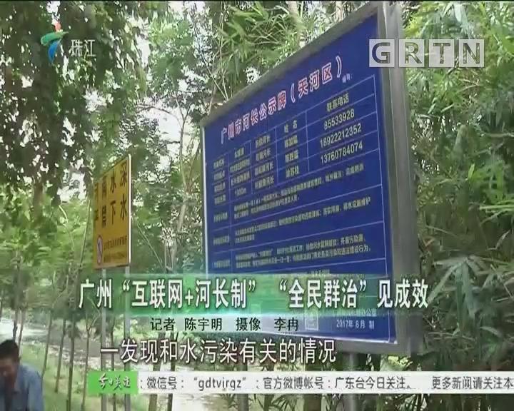 """广州""""互联网+河长制"""" """"全民群治""""见成效"""