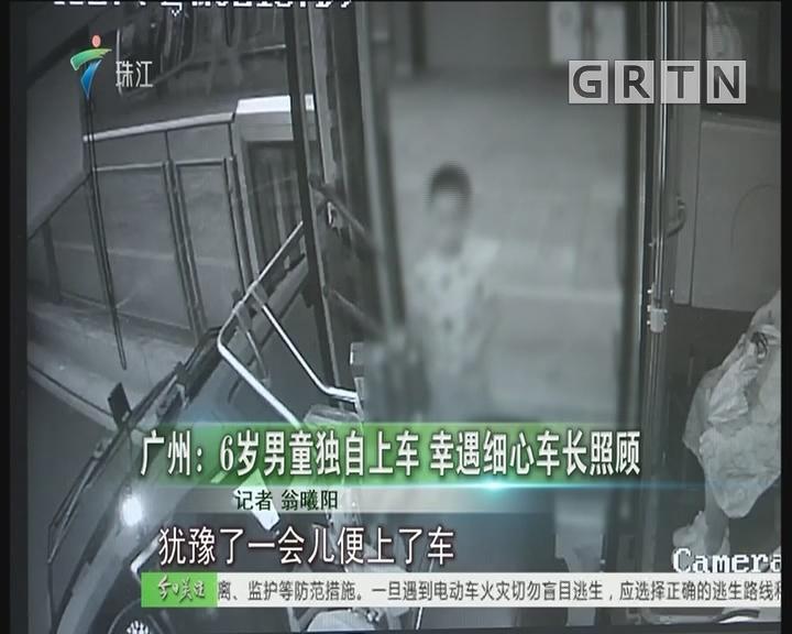 广州:6岁男童独自上车 幸遇细心车长照顾