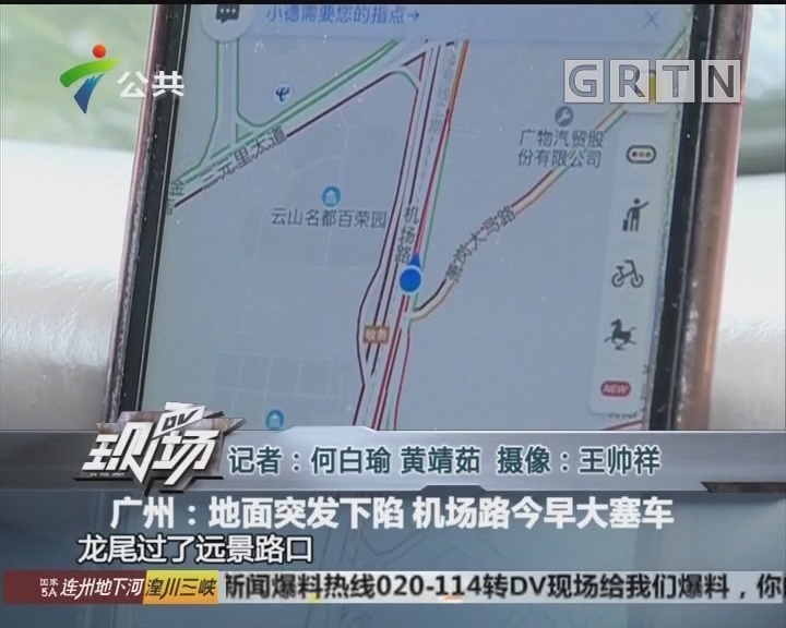 广州:地面突发下陷 机场路今早大塞车