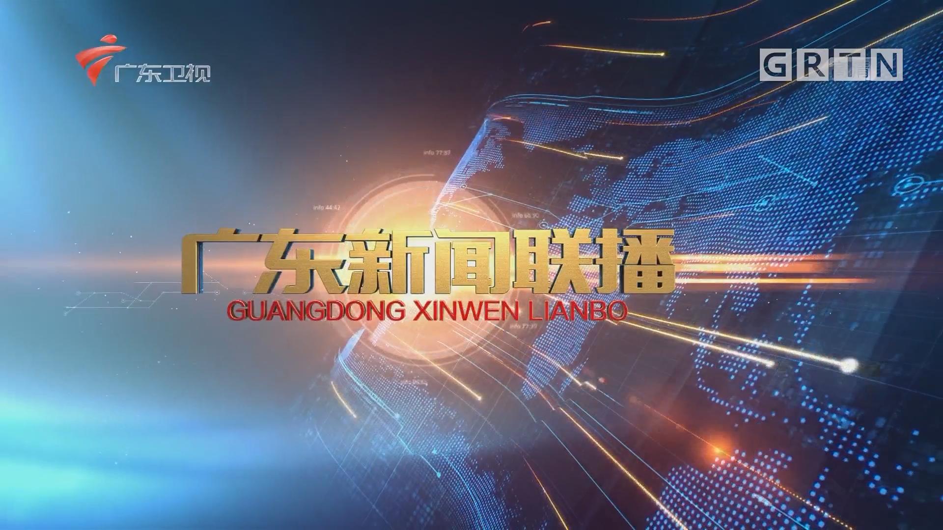 """[HD][2018-10-08]广东新闻联播:从""""深圳速度""""到""""中国高度"""""""
