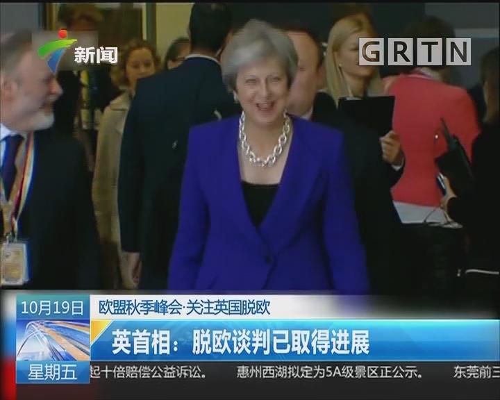 欧盟秋季峰会:关注英国脱欧 英首相:脱欧谈判已取得进展