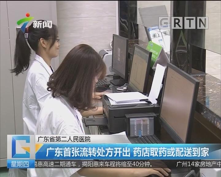 广东省第二人民医院:广东首张流转处方开出 药店取药或配送到家