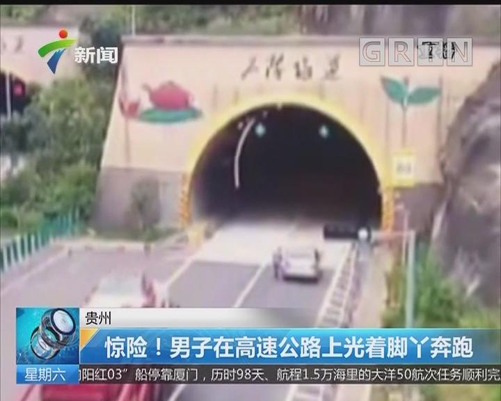 贵州:惊险!男子在高速公路上光着脚丫奔跑