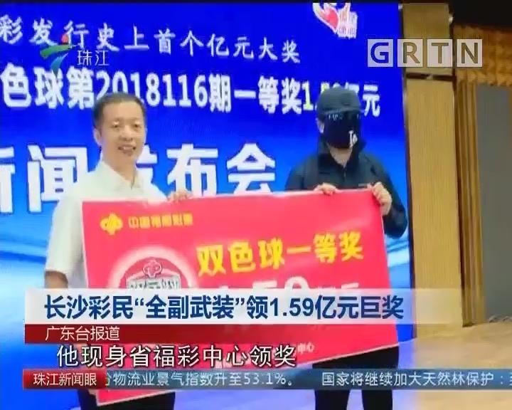 """长沙彩民""""全副武装""""领1.59亿元巨奖"""