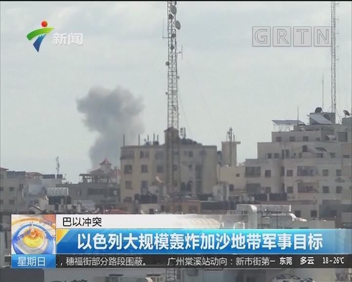 巴以冲突:以色列大规模轰炸加沙地带军事目标