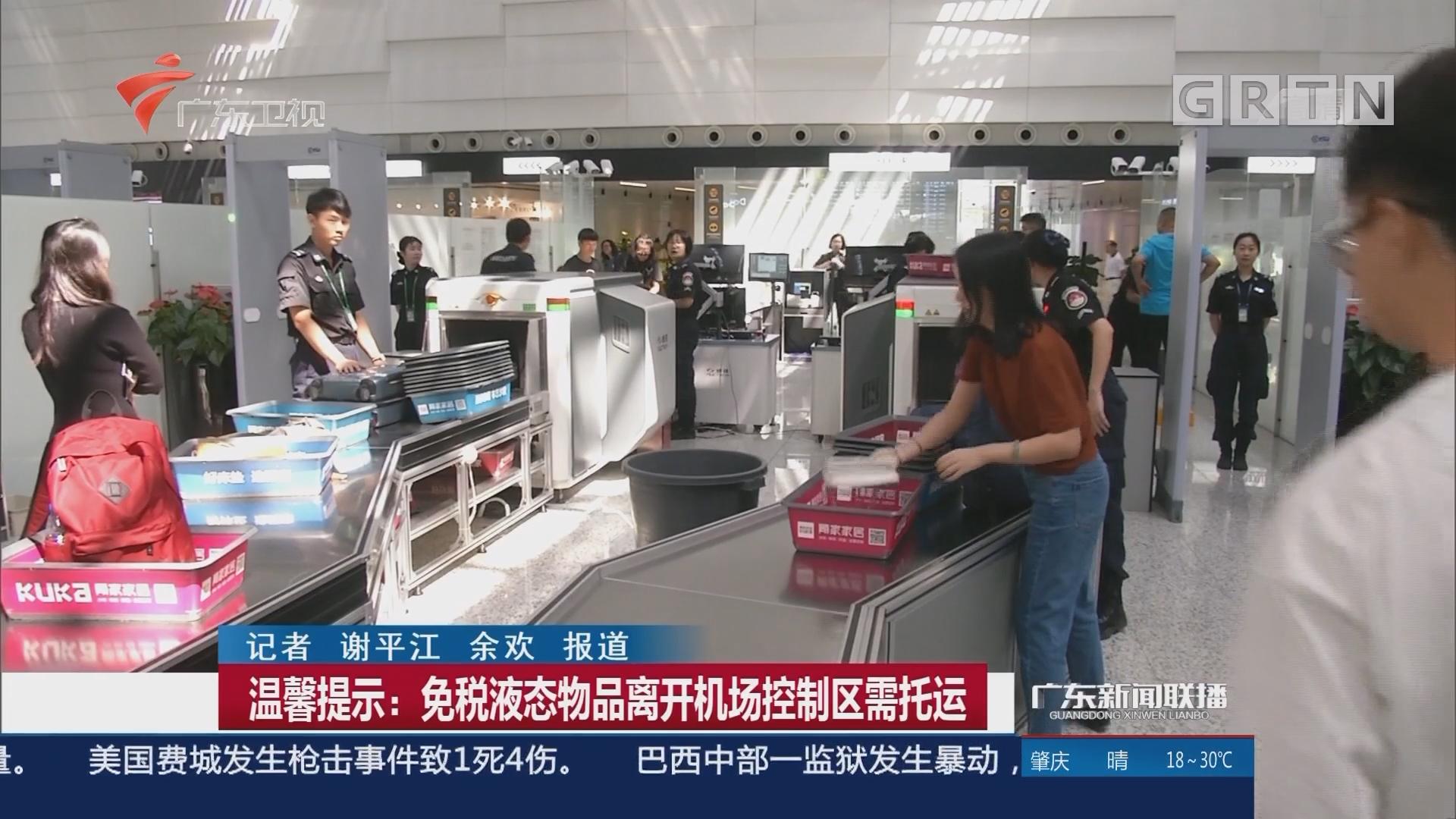 温馨提示:免税液态物品离开机场控制区需托运
