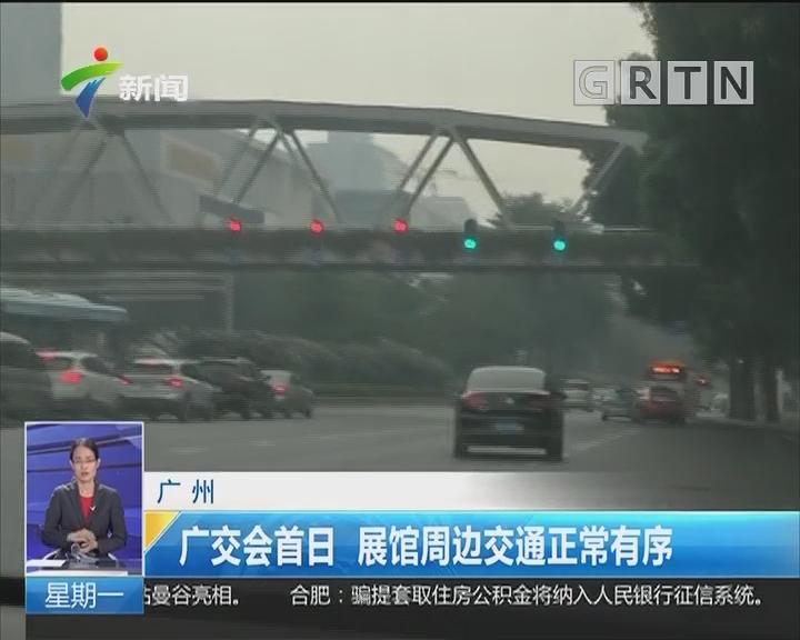 广州:广交会是首日 展馆周边交通正常有序