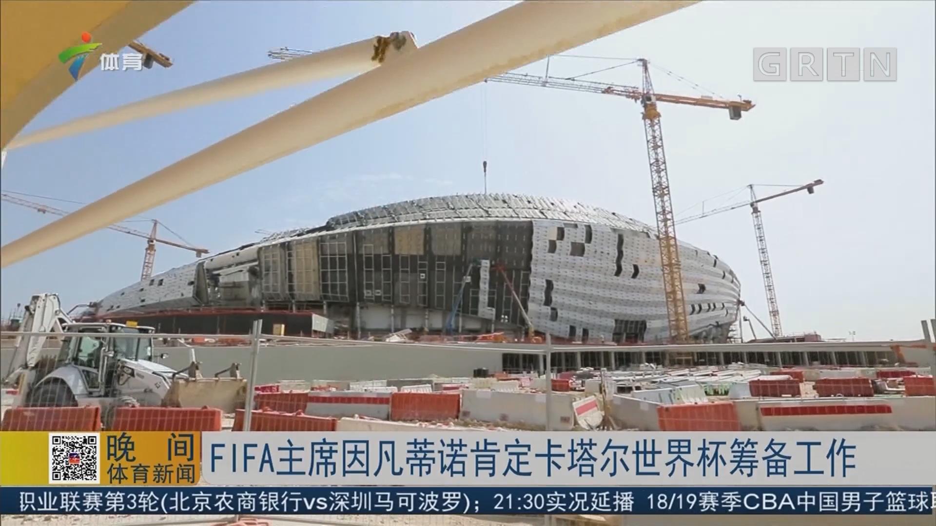 FIFA主席因凡蒂诺肯定卡塔尔世界杯筹备工作
