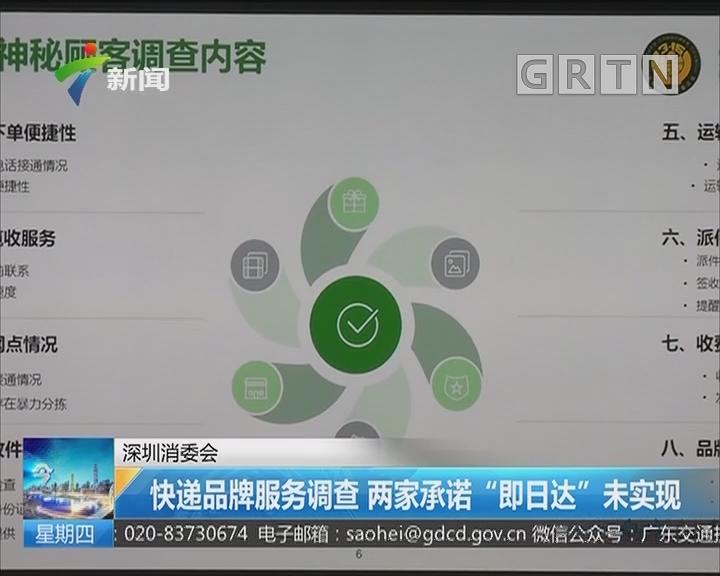 """深圳消委会:快递品牌服务调查 两家承诺""""即日达"""" 未实现"""