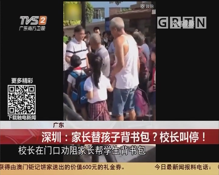 广东 深圳:家长替孩子背书包?校长叫停!