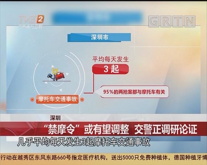 """深圳:""""禁摩令""""或有望调整 交警正调研论证"""