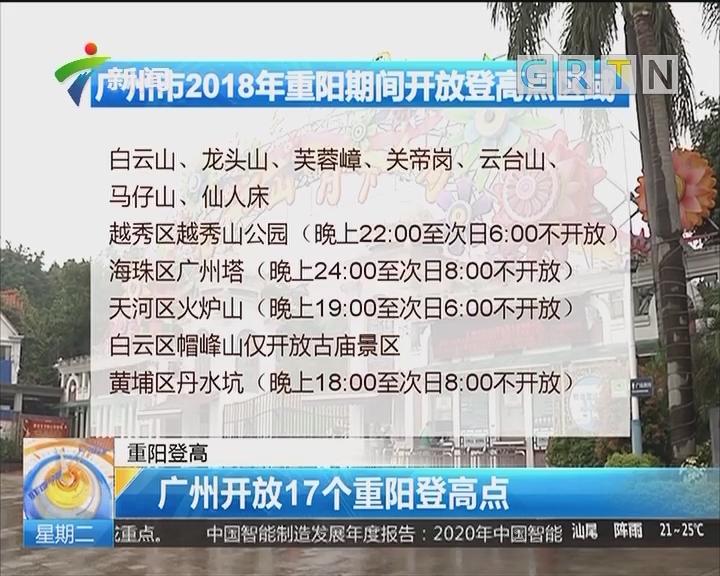 重阳登高:广州开放17个重阳登高点