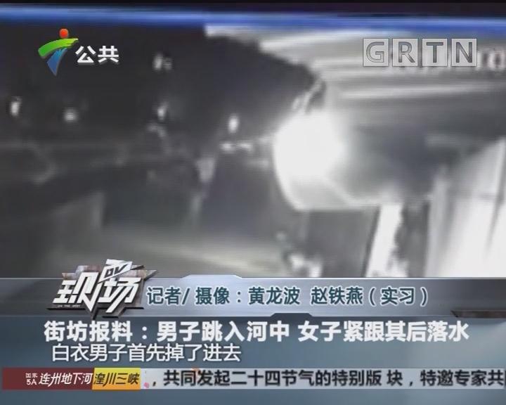 街坊报料:男子跳入河中 女子紧跟其后落水