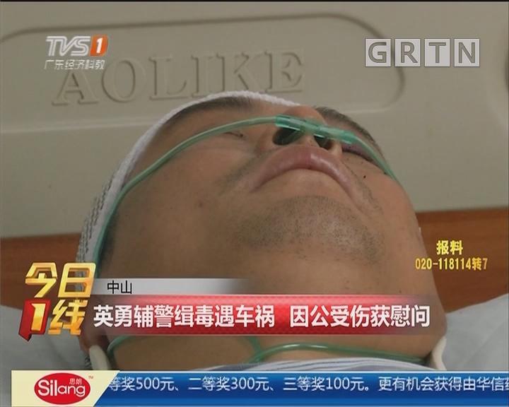 中山:英勇辅警缉毒遇车祸 因公受伤获慰问