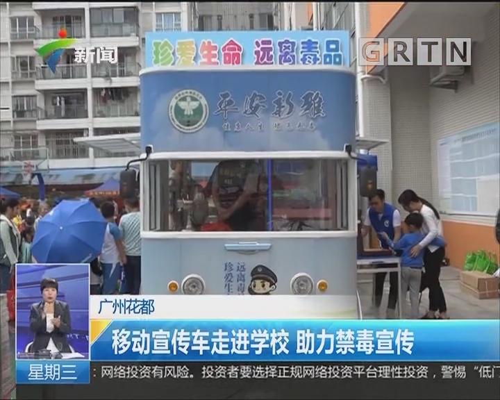 广州花都:移动宣传车走进学校 助力禁毒宣传