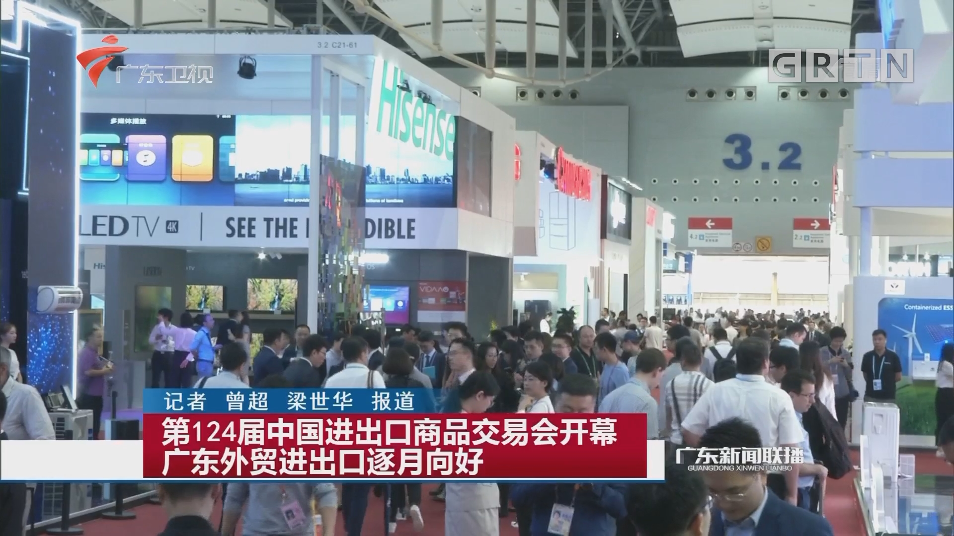 第124届中国进出口商品交易会开幕 广东外贸进出口逐月向好