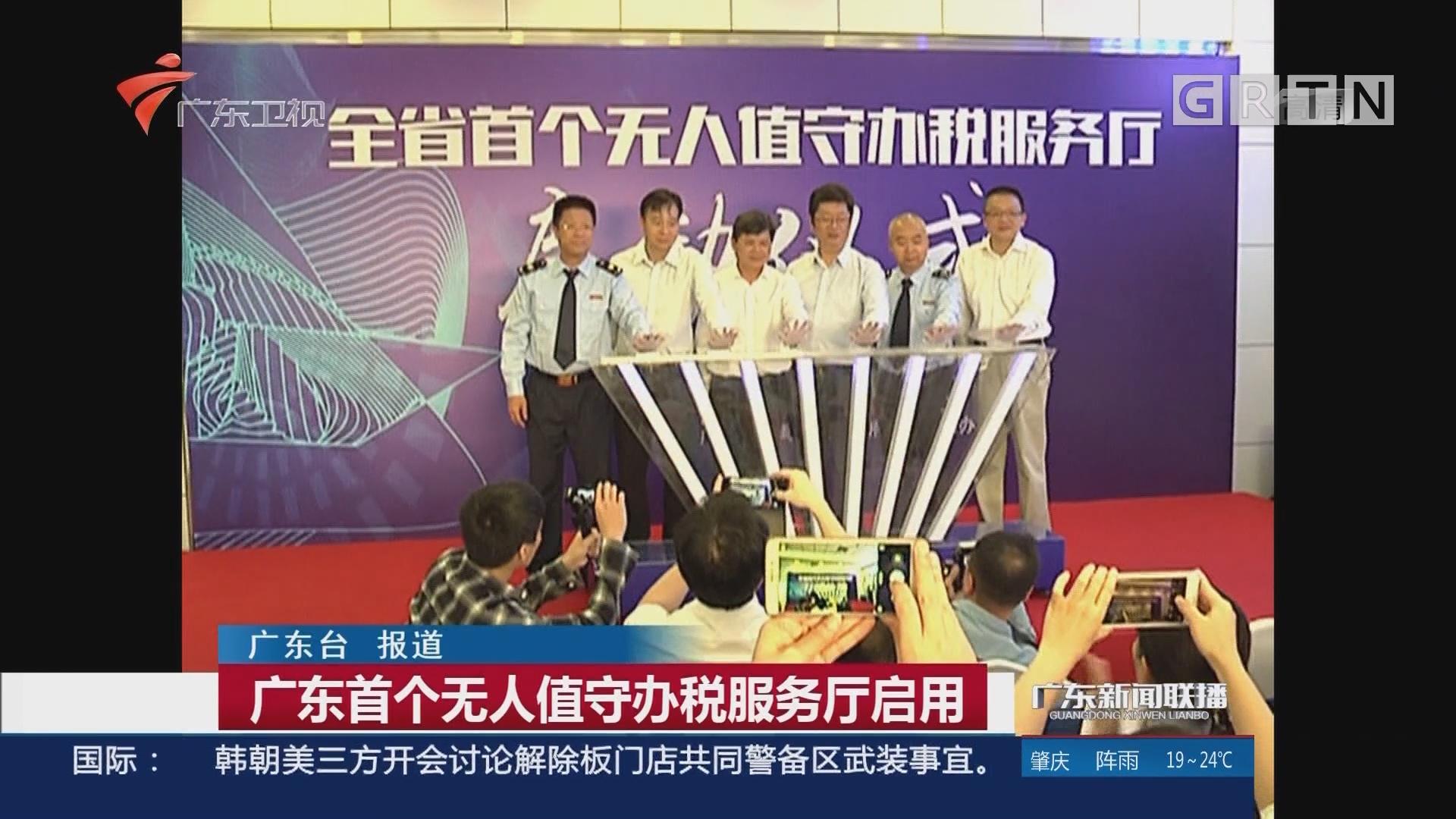 广东首个无人值守办税服务厅启用
