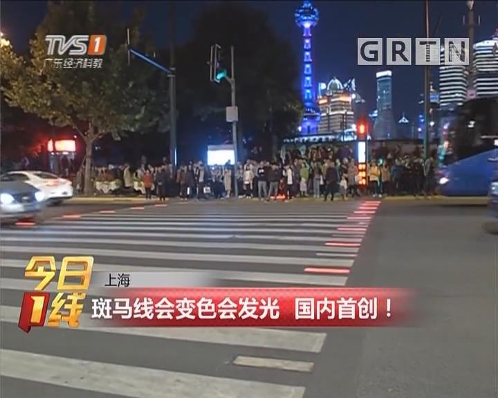 上海:斑马线会变色会发光 国内首创!