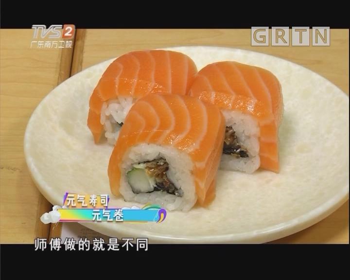 元气寿司 元气卷