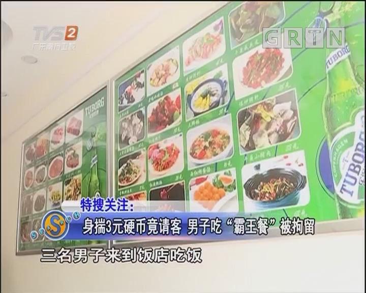 """身揣3元硬币竟请客 男子吃""""霸王餐""""被拘留"""