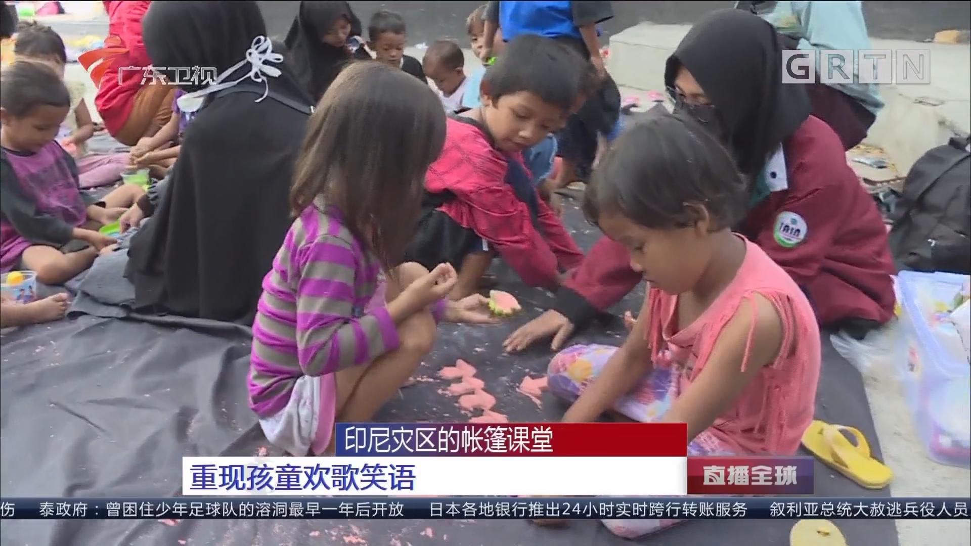 印尼灾区的帐篷课堂:重现孩童欢歌笑语
