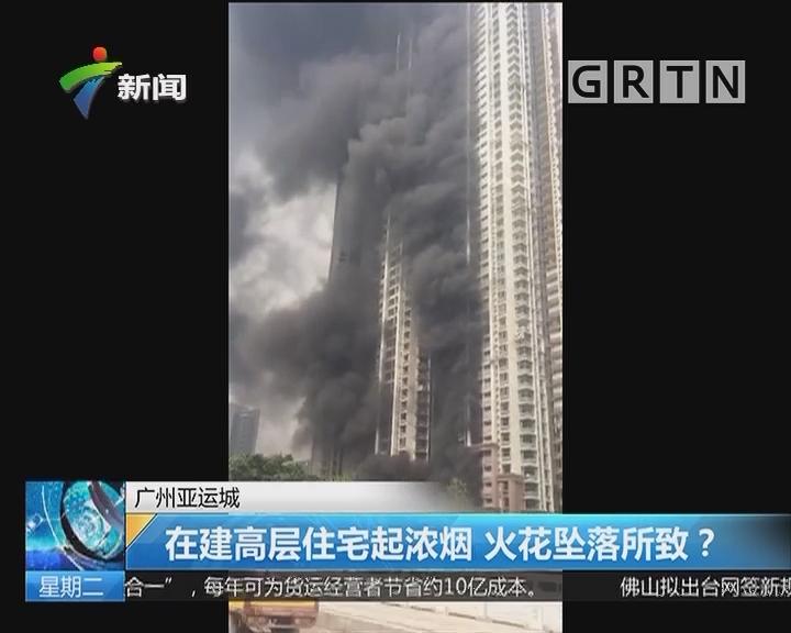 广州亚运城:在建高层住宅起浓烟 火花坠落所致?